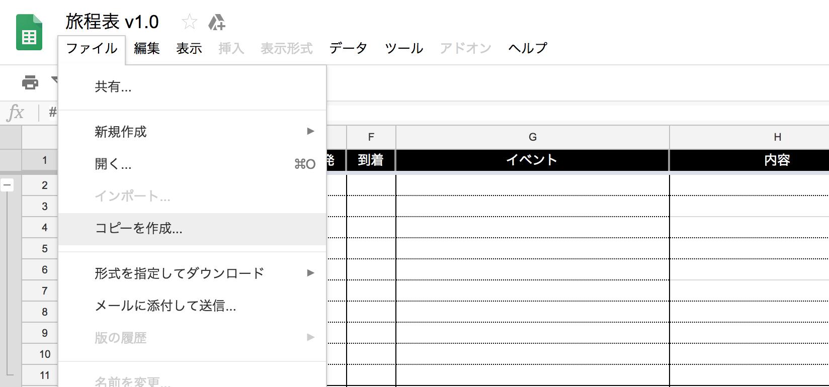ファイルからコピー作成.png