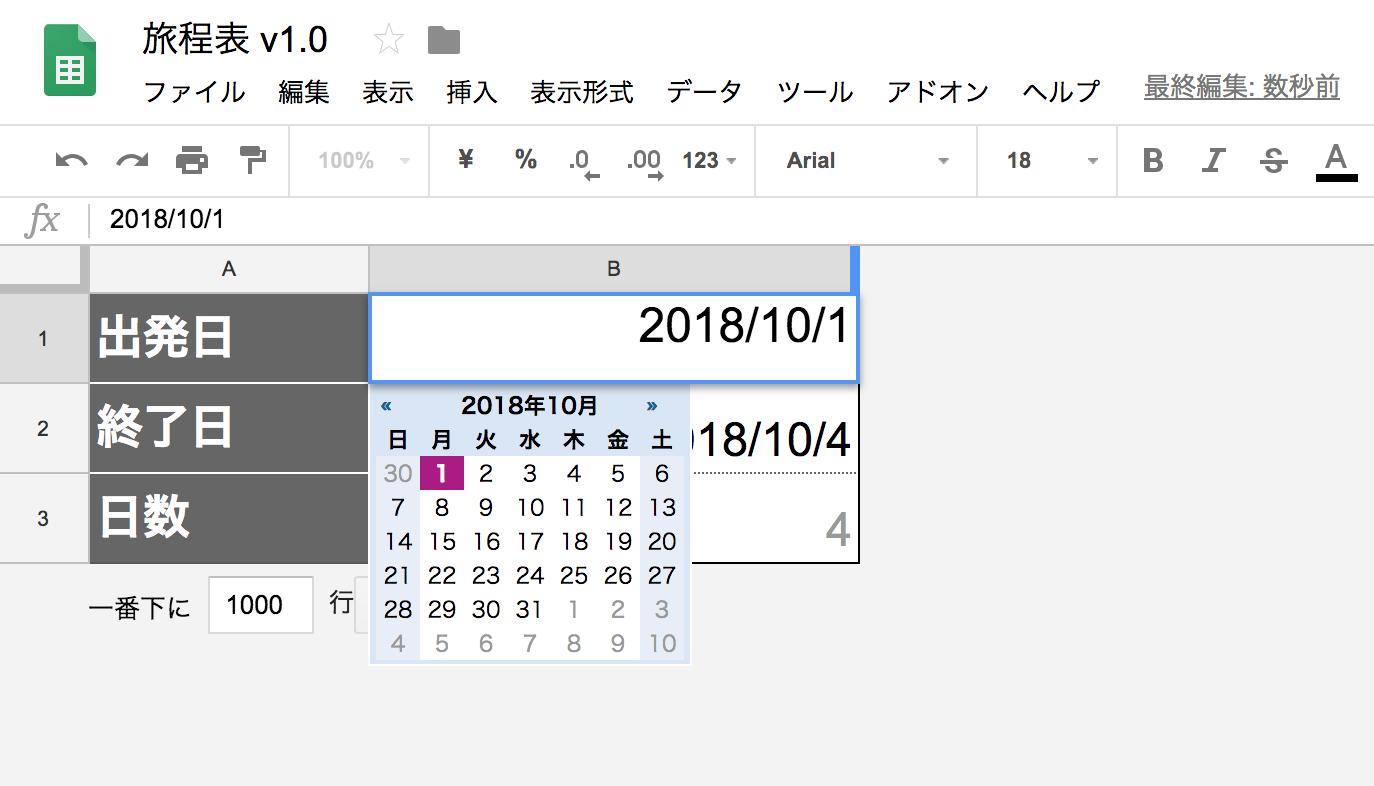 出発日・終了日.png
