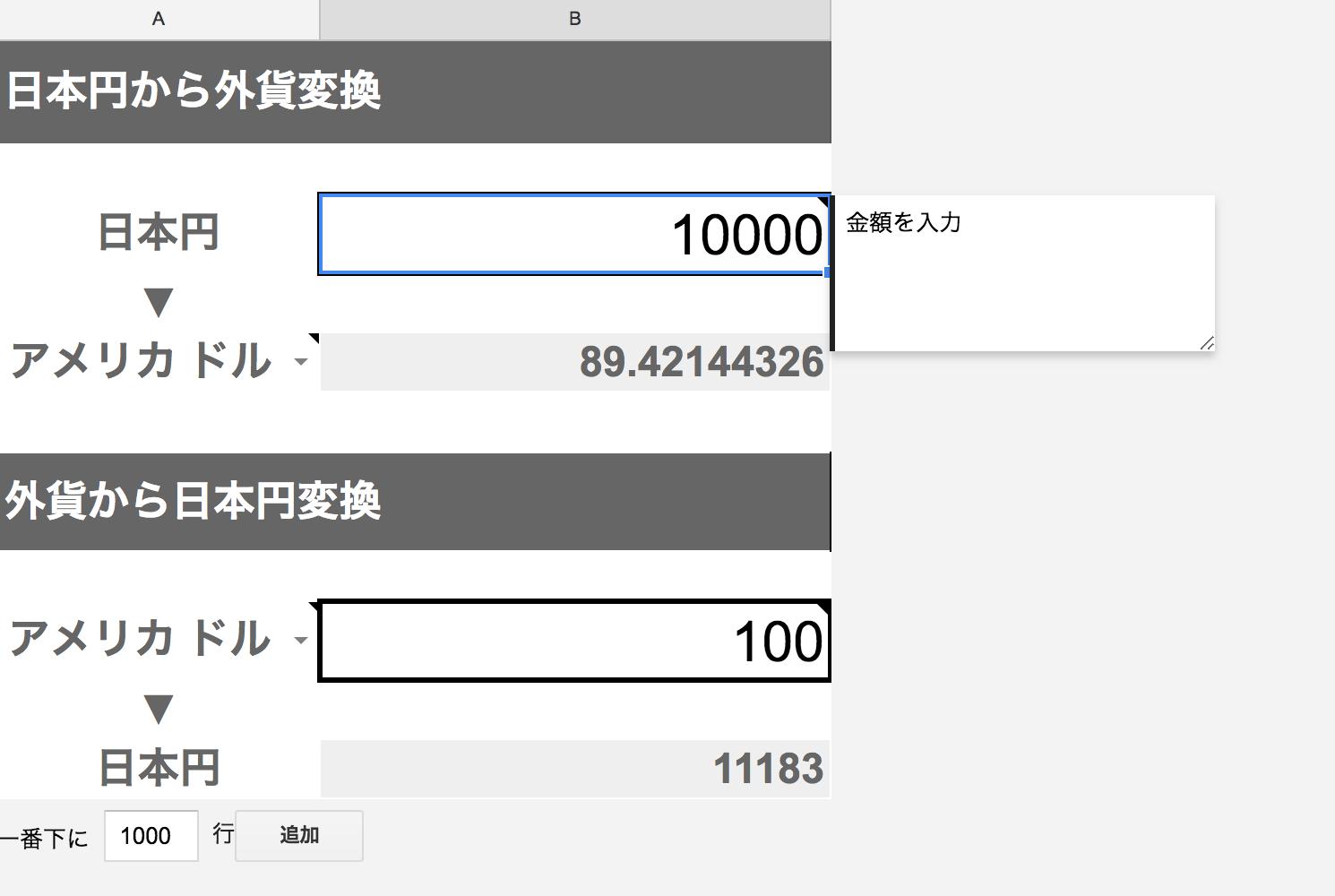 為替変換.png