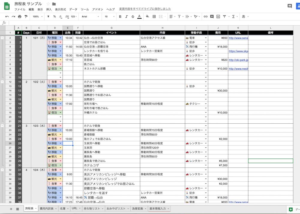 旅程表.png